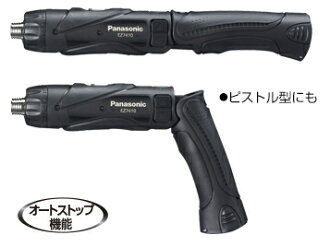 パナソニック電動工具3.6V充電スティックドリルドライバーEZ7410LA2SH1(グレー)/B1(黒)/R1(赤)【電池2個・ケース付】
