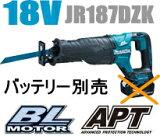 欠品中です マキタ電動工具 18V充電式レシプロソー JR187DZK(本体+ケース)【バッテリー・充電器は別売】