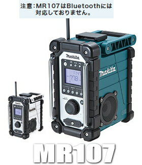 マキタ 充電式携帯ラジオ MR107(青)/MR107W (白) 【バッテリー・充電器は別売】(※シンプルタイプ/Bluetooth非対応)