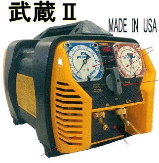 FUSOフロンガス回収機(フルオロカーボン回収装置)G5Twin-武蔵2(musashi2)