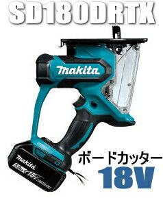 マキタ電動工具18V充電式ボードカッターSD180DRTX【5.0Ahバッテリー2個付】