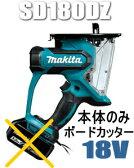 マキタ電動工具 18V充電式ボードカッター SD180DZ(本体のみ)【バッテリー・充電器は別売】
