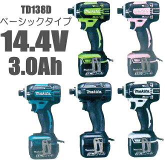 マキタインパクトドライバー【APT/ベーシックタイプ】14.4V充電式インパクトドライバーTD138DRFX【3.0Ah電池タイプ】カラー各種