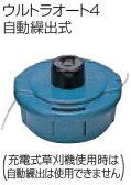 マキタ電動工具 刈払機用 ナイロンコードカッター(φ2.0〜φ3.0用) A-13823