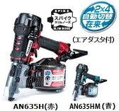 マキタ電動工具 65mm高圧エアー釘打機 AN635H(赤)/AN635HM(青)(エアーダスタ付)