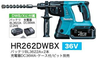 マキタ電動工具【26mmクラス】36V充電式ハンマードリルHR262DWBX【2.2Ahバッテリー×2個】
