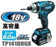 マキタ インパクトドライバー 18V充電式4モードインパクトドライバー TP141DRGX(青)/TP141DRGXB(黒)【6.0Ah電池×2個フルセット】