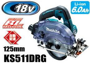 マキタ電動工具 18V充電式防じんマルノコ 125mm KS511DRG(※チップソー別売):ケンチクボーイ