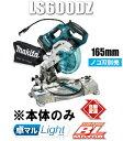 マキタ電動工具 【165mm】18V充電式卓上マルノコ LS...