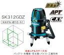 マキタ電動工具 グリーンレーザー墨出し器 SK312GDZ(本体+ケース)【バッテリー・充電器・受光器・バイス・三脚は別売】※乾電池は使えません
