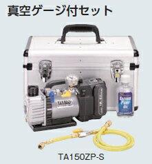 TASCO(タスコ)省電力型ウルトラミニ18V充電式真空ポンプ真空ゲージ付セットTA150ZP-S(TA142MK/アナログ計)