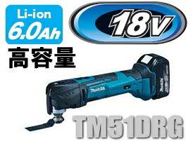 マキタ電動工具 18V充電式マルチツール TM51DRG【6.0Ah電池タイプ】:ケンチクボーイ