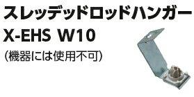 HILTI(ヒルティ)スレッデッドロッドハンガーX-EHSW10MX【1箱/100本入】