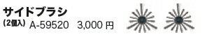 マキタ掃除機 RC200DZSP用別売品 サイドブラシ(2個入) A-59520