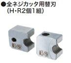マキタ電動工具 全ネジカッターSC121DRG用替刃(H・R2個1組) M12 SC09002720