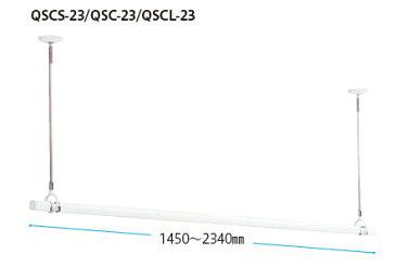 川口技研 ホスクリーンQL型セット品 伸縮物干し竿 QSC-23【SPC-W×2本・QL-23-W×1本・STH-1×1個・ポール掛けフック×2個】