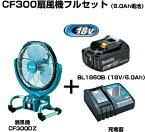 マキタ 扇風機 14.4/18V対応充電式産業扇 CF300DRGフルセット【本体+高容量バッテリーBL1860B×1個・充電器】