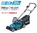 マキタ電動工具 【36V/18V+18V】充電式芝刈機【刈込
