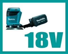 マキタ 18V充電式ランダムオービットサンダ【125mm】BO180DZ(本体のみ)【バッテリー・充電器...