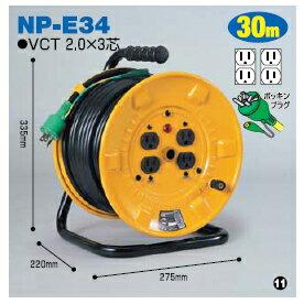 日動電工ドラムアース付/30mNP-E34