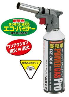 新富士バーナーガストーチ/パワートーチRZ-840(ボンベ1本付)