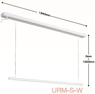ホスクリーン川口技研室内用ホスクリーン昇降式(面付タイプ)【1340mm】URM-S-W【ホスクリーンケンチクボーイ】