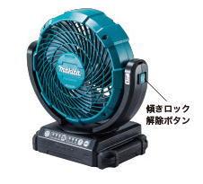 マキタ 扇風機 14.4/18V対応充電式ファン(羽根径180mm) CF102DZ(本体のみ)【バッテリー・充電器は別売】【※首振り機能・タイマー機能付】