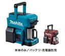 マキタ電動工具 充電式コーヒーメーカー CM501DZ/CM501DZAR(本体のみ)【バッテリー・充電器は別売】 [※4台ごとに800円の送料がかかります]