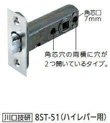 川口技研8STチューブラ錠(ハイレバー用)8ST-51(バックセット51mm)フロント角