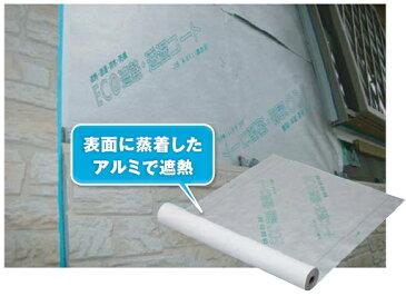 マツ六 ECO遮熱・透湿コート 1000mm×50m (1本) 【2本ごとに送料700円かかります】