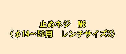 ミヤナガ ホールソー278用 止めネジ M6 【φ14〜59用 レンチサイズ3】