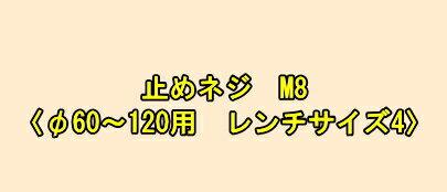 ミヤナガ ホールソー278用 止めネジ M8 【φ60〜120用 レンチサイズ4】