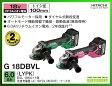 日立電動工具 18V 【6.0Ah】 コードレスディスクグラインダ G18DBVL(LYPK) [トイシ径 100mm]