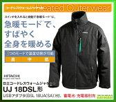 日立電動工具 14.4/18V兼用 コードレスウォームジャケット UJ18DSL 【バッテリー・充電器別売】