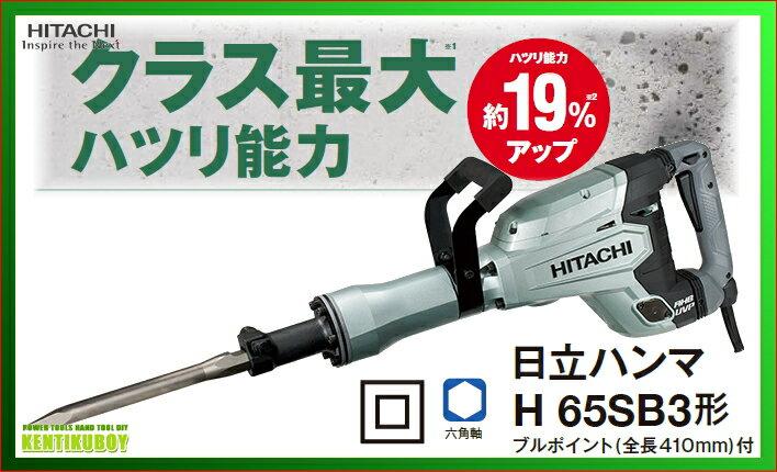 日立電動工具 ハンマ H65SB3 [六角軸・30mm]:ケンチクボーイ