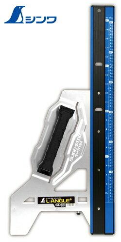 シンワ測定丸ノコガイド定規エルアングルPlus60cm併用目盛73151
