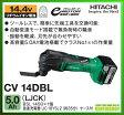 日立電動工具 14.4V 【5.0Ah】 充電式 マルチツール CV14DBL(LJCK)
