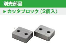日立電動工具CF18DSL用カッタブロック(2個入)No.339390