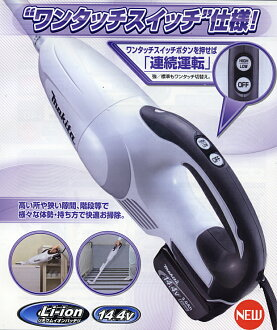 マキタ掃除機14.4Vマキタ充電式クリーナーCL141FDRFW【カプセル式/ワンタッチスイッチ】コードレス掃除機