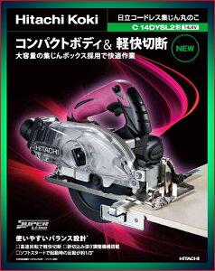 日立電動工具専門店日立電動工具 14.4V充電式集じん丸のこ C14DYSL2(LSCK)
