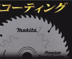 マキタ電動工具プレミアムタフコーティングレーザースリットチップソー165mm×52PA-49367