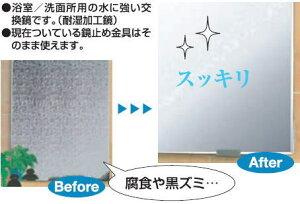 東プレ 浴室 洗面所用 交換用鏡 N-9 457×610mm TOTO INAX 日立 松下電工