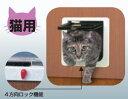 ユニフロー キャットフラップ ロック可能型 猫用