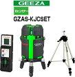 タジマツール グリーンレーザー墨出し器 ジーザ  GEEZAセンサーKJCセット(本体+受光器+三脚) GZAS-KJCSET
