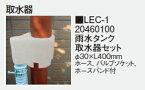 タカショーエクステリア 雨水タンク取水器セット LEC-1