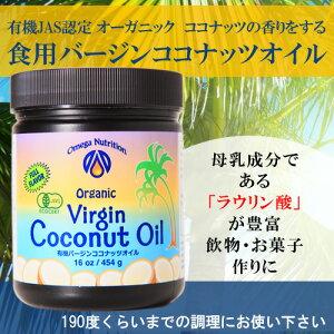 【香りがあるタイプ】有機JAS認定 オーガニック有機バージンココナッツオイル 454g中鎖脂肪…