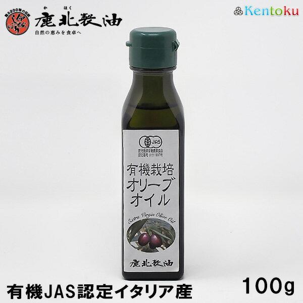 油, オリーブオイル  JAS 100g OK 9 2020.11.01