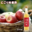 にごり林檎酢(にごりりんご酢)500ml 木村秋則さん 奇跡のリンゴ100% 飲む酢 飲むお……
