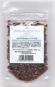 ヒマラヤマウンテンソルト紫小粒 詰め替え用 【内容量 50g】 食卓用 ミネラル豊富 岩塩 天然塩