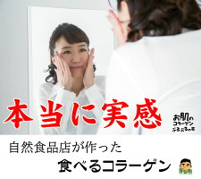 お肌のコラーゲンぷるぷるの素【送料無料】